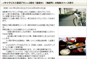 人気の「鯉の旨煮」目玉にプラン立案