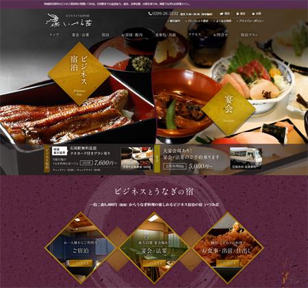 いづみ荘のホームページ