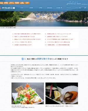 「ホテル近江屋の10の魅力」、利用メリットを分かりやすく伝える